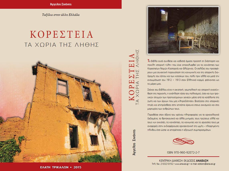 koresteia_ta_xwria_tis_lithis